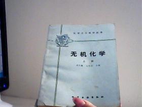 化学工人自学丛书.无机化学.上册【代售】