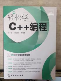 轻松学编程:轻松学C++编程(附光盘)