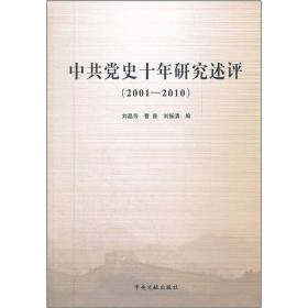 中共党史研究十年述评(2001-2010)