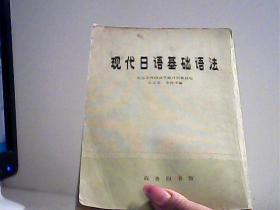 现代日语基础语法【代售】
