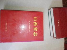 山西省志农业机械化志(送审稿)