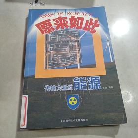 原来如此:传输力量的能源——科学原来如此丛书