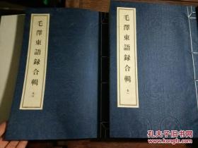 毛泽东语录合辑 一函六册 线装本