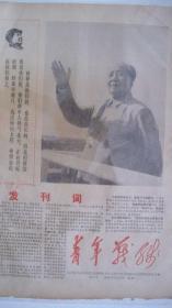 1967年5月22日***主办《青年战线》报(创刊号、1-4版全)