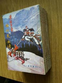 梁羽生港版武侠: 冰川天女传 (1-5)香港伟青书店