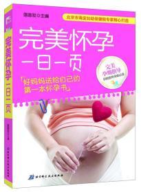 完美怀孕一日一页