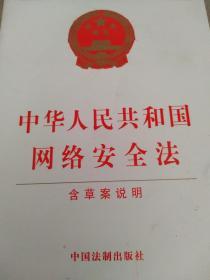 中华人民共和国网络安全法(含草案说明)