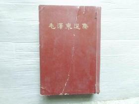 毛泽东选集 一卷本 32开