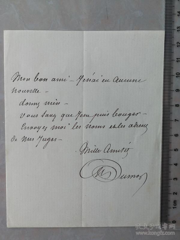 通俗小说之王 法国文豪 大仲马 Alexandre Dumas 亲笔信《 基督山伯爵》《三个火枪手》作者