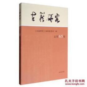 古籍研究:总第65卷 《古籍研究》编辑委员会编