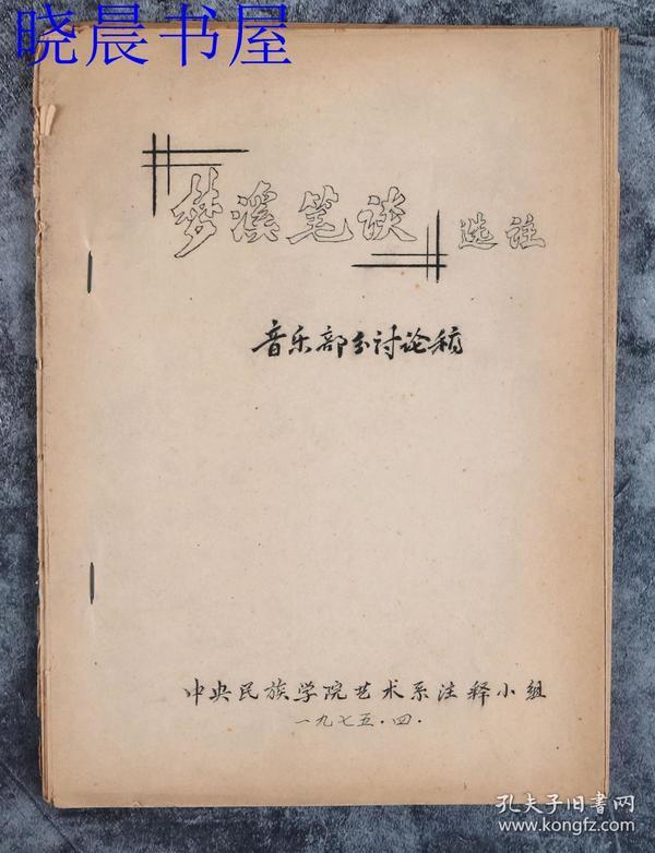 369——1975年中央民族学院艺术系印本《梦溪笔谈 选注》音乐部分讨论稿
