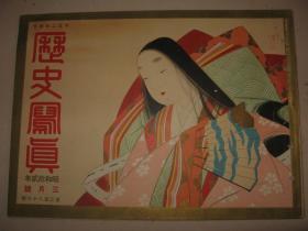 侵华画报1937年3月《历史写真》寒风中的北满警备 日本名胜 日本名画等