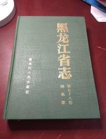 黑龙江省志 第七十八卷  地名录