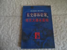东史郎诉讼案与南京大屠杀真相