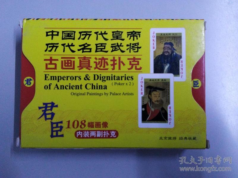 扑克-中国历代皇帝历代名臣武将古画真迹108幅画像(内装两副扑克)