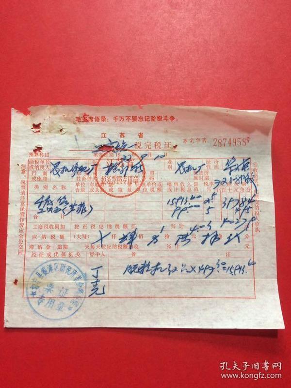 文革,毛主席语录,江苏省,税完税证