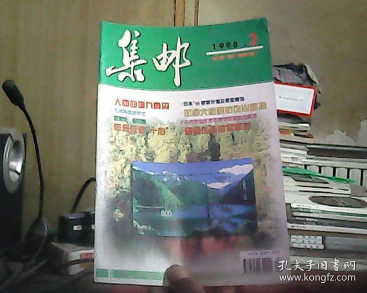 集邮 1998年 第3期 总第341期