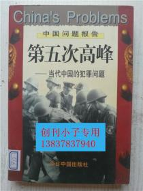 第五次高峰:当代中国的犯罪问题  曹凤  著  今日中国出版社