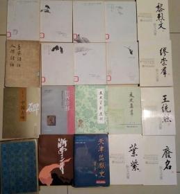 SF18-1  百花散文书系:缪崇群散文选集(2009年3版1印)
