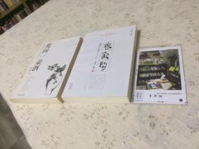 2本合售:丧家狗:我读《论语》(修订版) +《花间一壶酒》