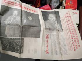 福建日报1968.8.12