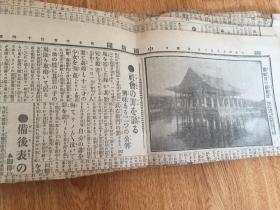 【补图勿拍】一战时期(1915年)日本报纸《中国新闻》剪报一本68张:一战大量新闻报道,日军进军德国占领的青岛相关报道,日本国内政治军事新闻,日本历史研究连续发刊