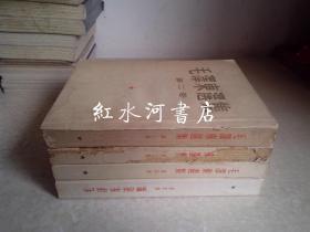 毛泽东选集 第2-5卷(第2-4卷繁体竖排 第5卷横排简体 大32开)