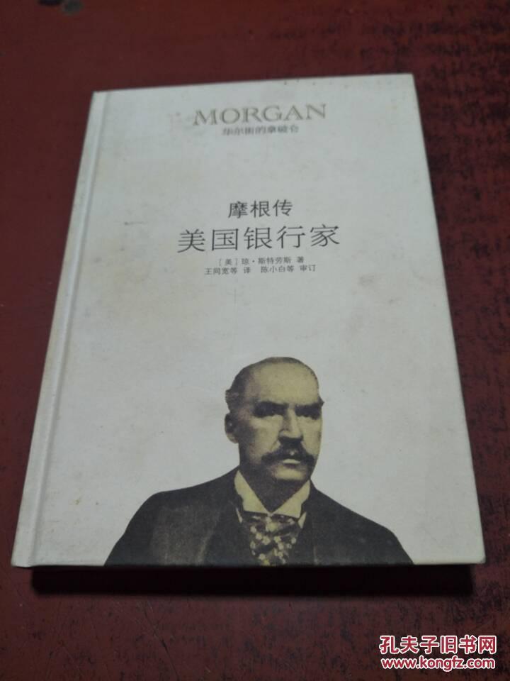 美国银行家 摩根传【精装 原版 没勾画】