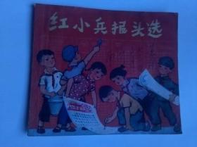 红小兵报头选 【王凤鸣 济南】