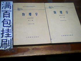 高等学校试用教科书.物理学.第一、二册.2册合售