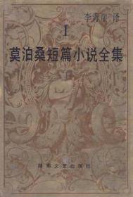 莫泊桑短篇小说全集(全四册)