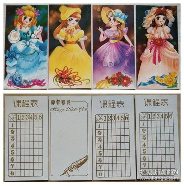 贺卡、课程表--卡通美少女(4张)
