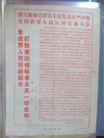 江城日报(无期号)1970年5月20日,毛主席5.20声明,《全世界人民团结起来,打败美国侵略者及其一切走狗》