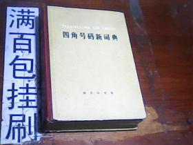 四角号码新词典 第八次修订重排本