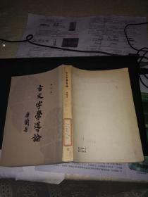 古文字学导论 增订本 81年一版一印 馆藏9品上 内有大量稀见图片