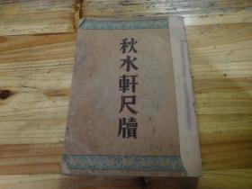 秋水轩尺牍 上海中央书店1942年出版