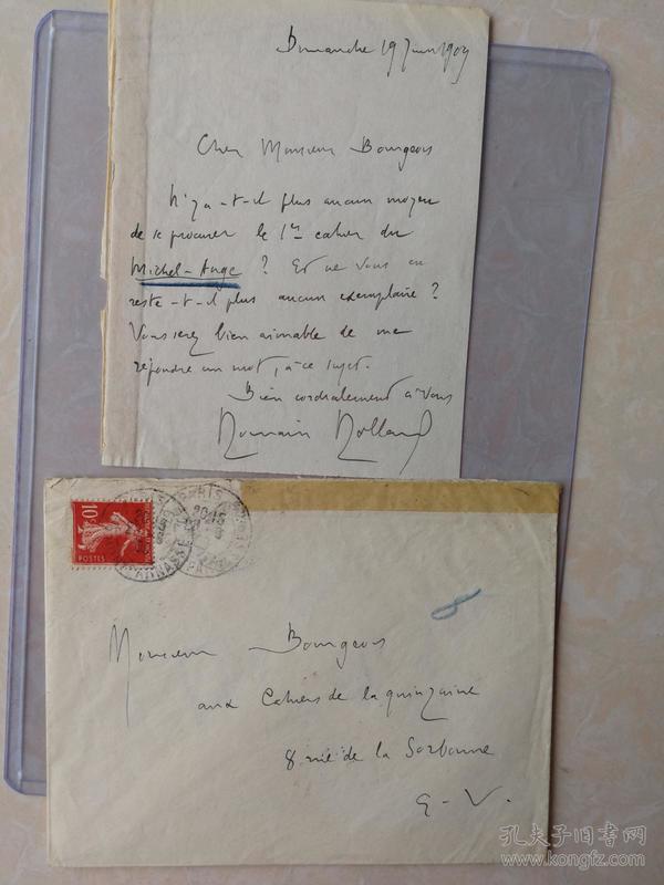著名人道主义作家 思想家 诺贝尔文学奖得主 罗曼·罗兰 Romian Rolland 1909年亲笔信 附实寄封