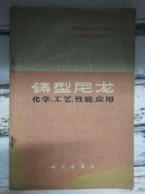 《铸型尼龙——化学、工艺、性能、应用》