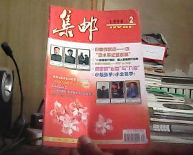 集邮 1998年 第2期 总第340期