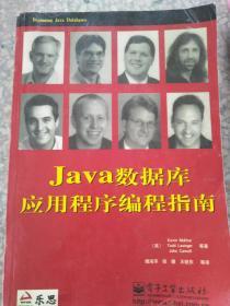 特价!Java数据库应用程序编程指南9787505373440