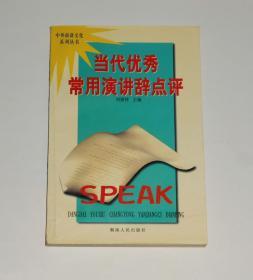 当代优秀常用演讲辞点评 刘建祥主编 2000年1版1印