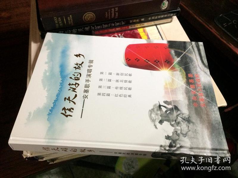 信天游的故乡--安塞歌手演唱专辑 光盘