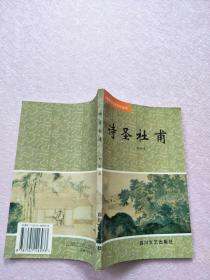 诗圣杜甫【实物图片】