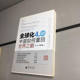 国富论  首席经济学家论坛丛书  全球化4.0——中国如何重回世界之巅 【一版一印 9品-95品+++ 正版现货 自然旧 实图拍摄 看图下单】