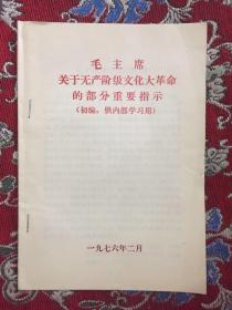 毛主席关于无产阶级文化大革命的部分重要指示 初编,供内部学习用(品相如图)