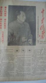 1967年1月23日***主办《中学风雷》报(创刊号、1-4版全)