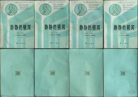 获诺贝尔文学奖作家丛书-静静的顿河(全四册)