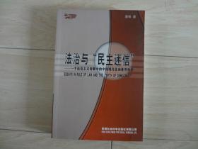 法治与民主迷信---一个法治主义者眼中的中国现代化和世界秩序
