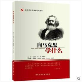 现货 2018版向马克思学什么 纪念马克思诞辰200周年 学院出版社