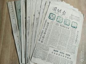 """少见大跃进时期少数民族地区小报,德宏州""""团结报""""共20份"""